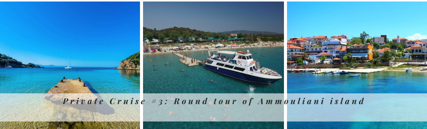 Private Cruise #3 Round tour of Ammouliani island